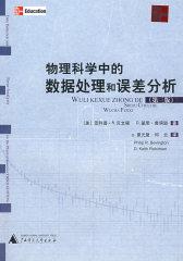 物理科学中的数据处理和误差分析(第三版)(试读本)