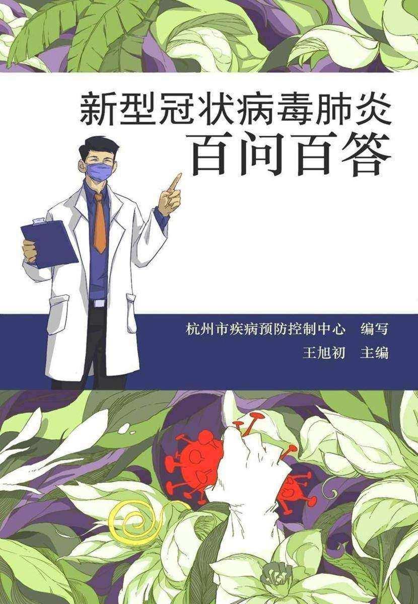 新型冠状病毒肺炎百问百答