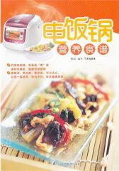 电饭锅营养食谱(试读本)