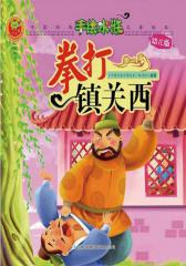 手绘水浒01:拳打镇关西