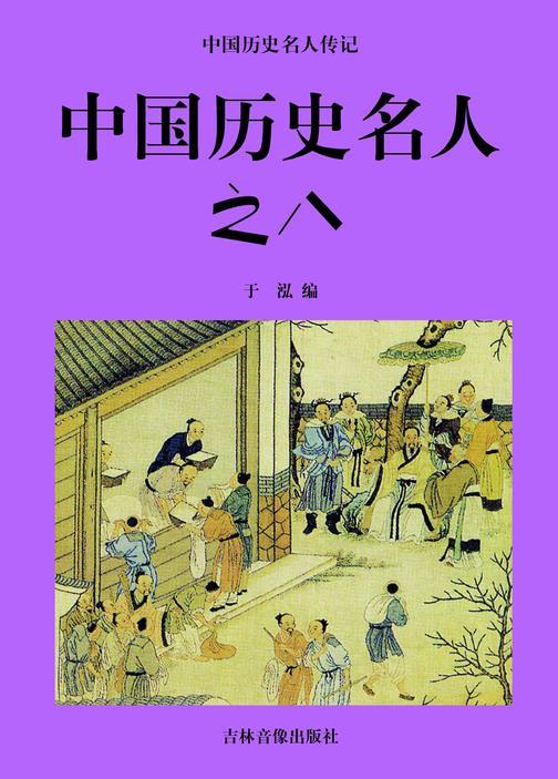 中国历史名人之八
