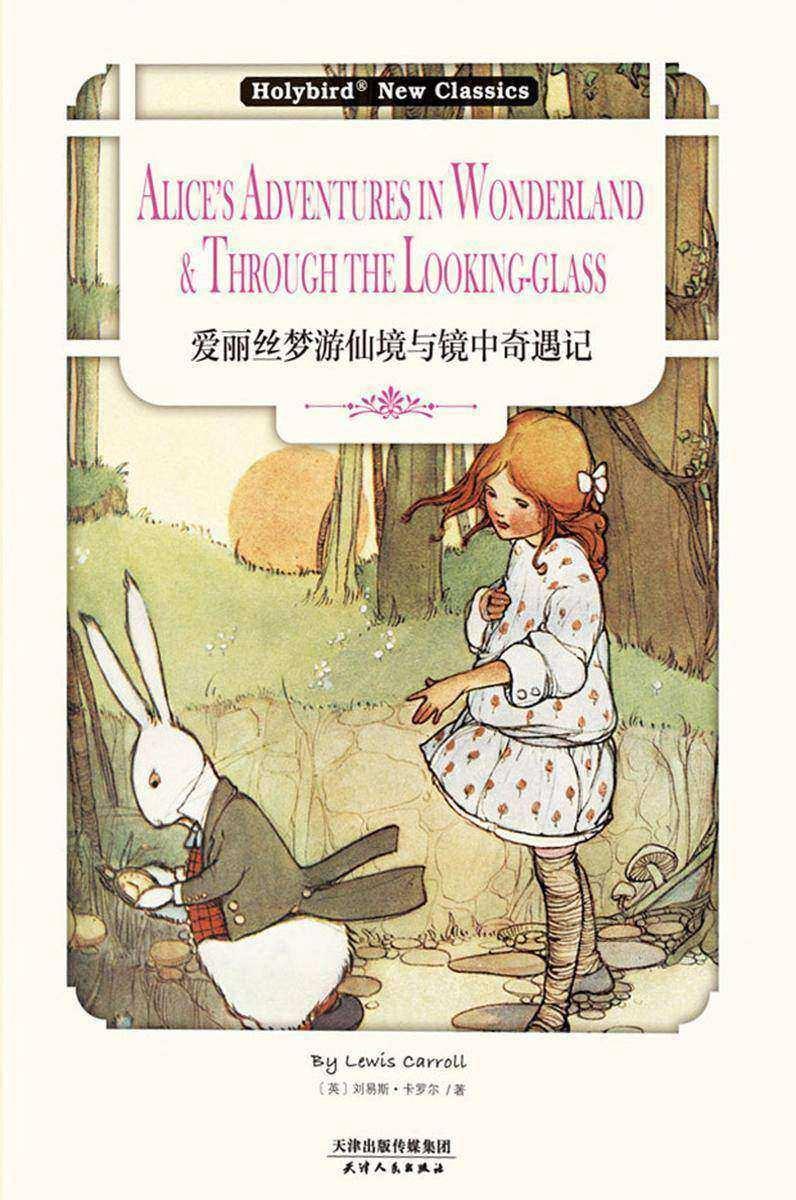 爱丽丝梦游仙境与镜中奇遇记:ALICE'S ADVENTURES IN WONDERLAND & THROUGH THE LOOKING-CLASS(英文原版)