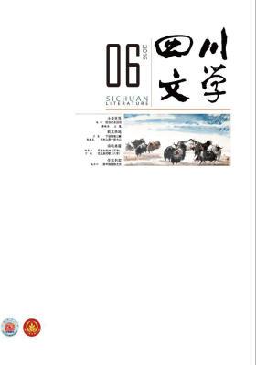 四川文学2016年6月