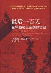 后一百天:希特勒第三帝国覆亡记(试读本)