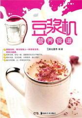 豆浆机营养食谱(试读本)