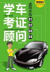 学车考证顾问(试读本)