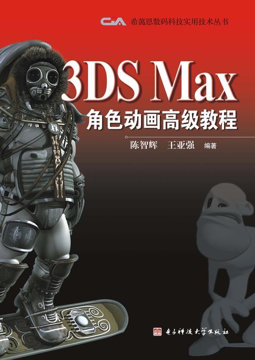 3DS Max角色动画高级教程(仅适用PC阅读)
