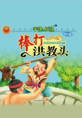 手绘水浒06:棒打洪教头