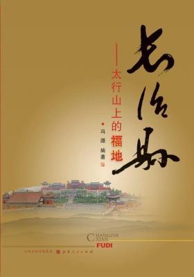 长治县——太行山上的福地(仅适用PC阅读)