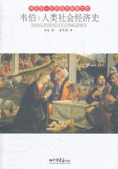 韦伯:人类社会经济史(试读本)