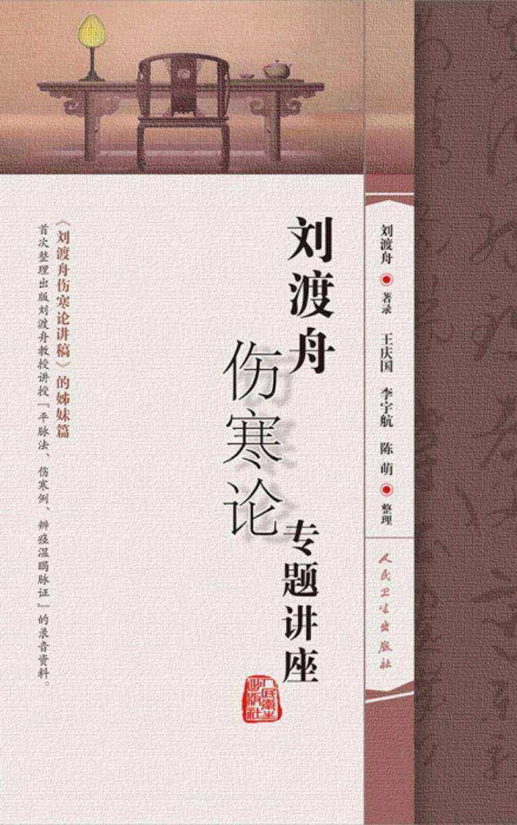 刘渡舟伤寒论专题讲座