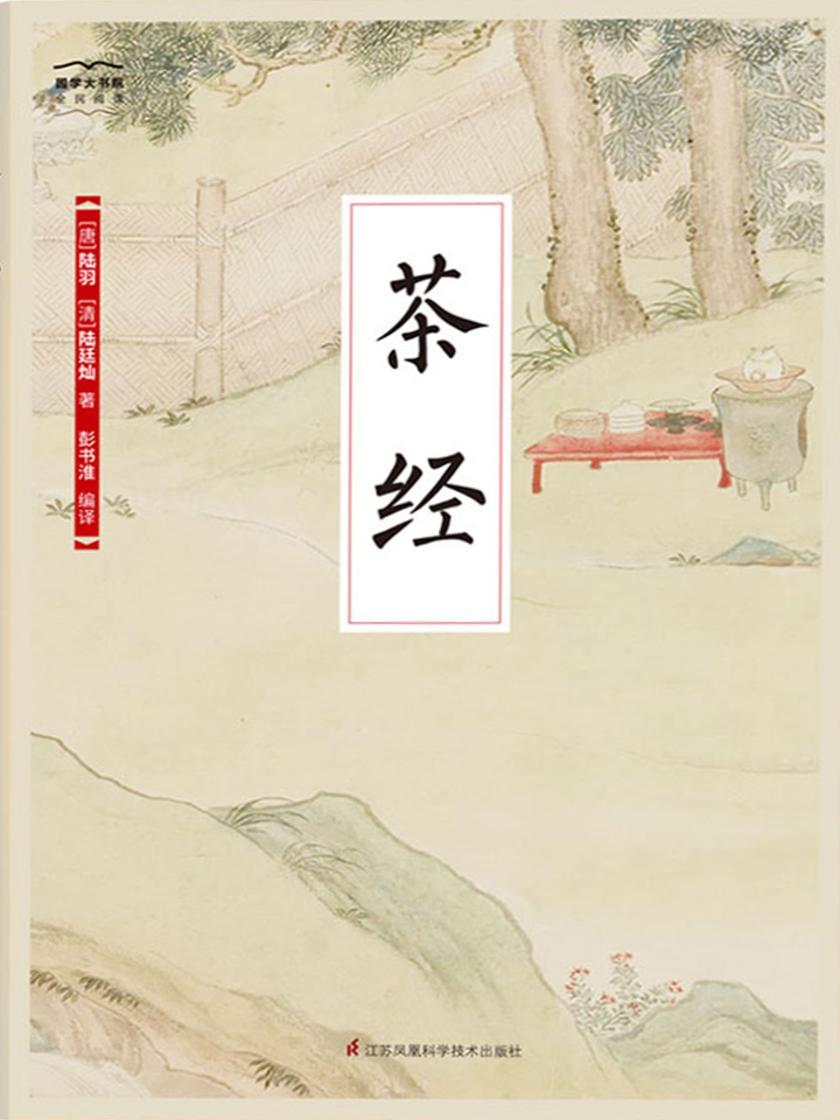 茶经(全新精编精校修订)(国学大书院)(中华茶文化的典范之作,茶道的最初起源和萌芽)