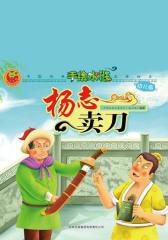 手绘水浒07:杨志卖刀