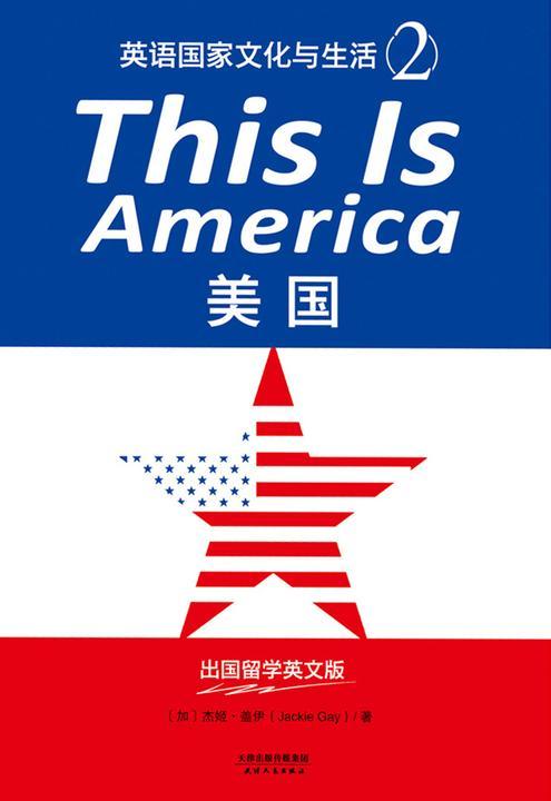 This Is America:美国(英语国家文化与生活2)(出囯留学英文版)