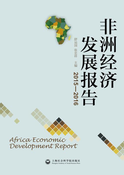 非洲经济发展报告(2015-2016)