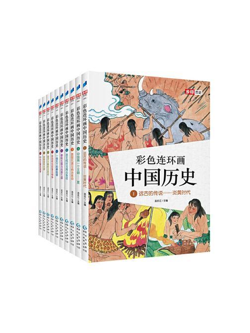 彩色连环画中国历史*辑(套装共10册)