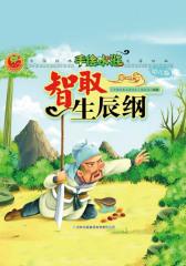手绘水浒08:智取生辰纲