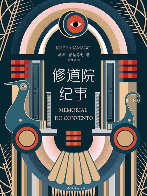 修道院纪事(比肩《百年孤独》的传世杰作,中国读者企盼20年!一个飞天的奇想,一段热烈的奇情,一场魔幻时代的奇遇)