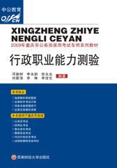 2009年重庆市公务员录用考试专用系列教材:行政职业能力测验(仅适用PC阅读)