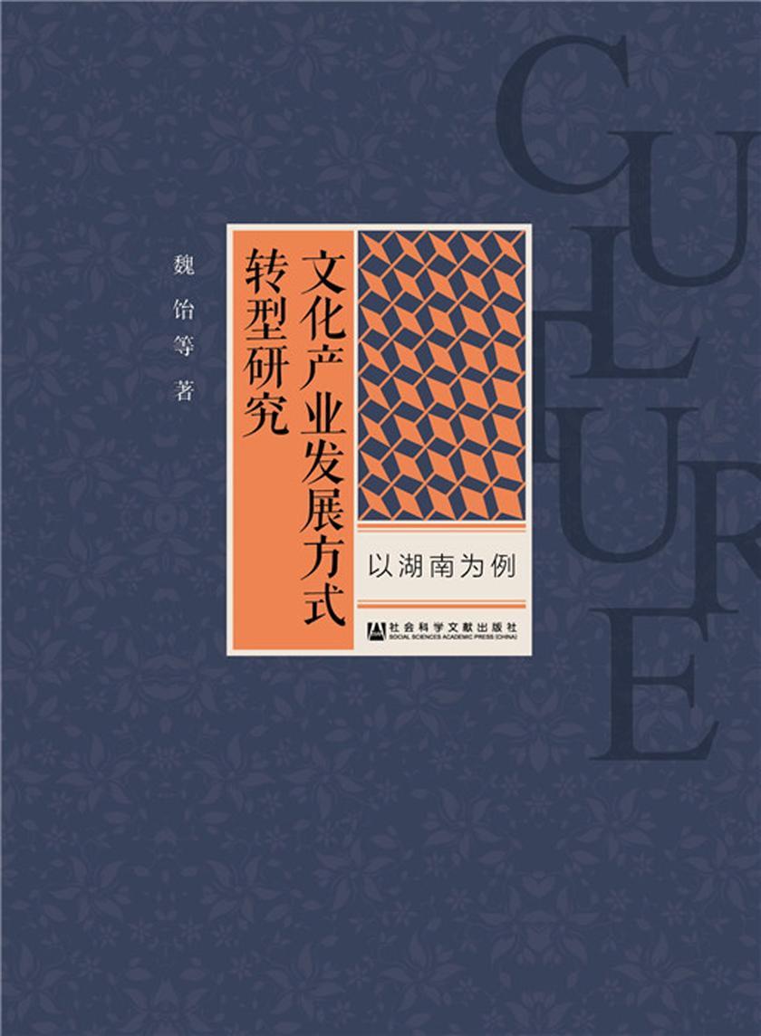 文化产业发展方式转型研究——以湖南为例
