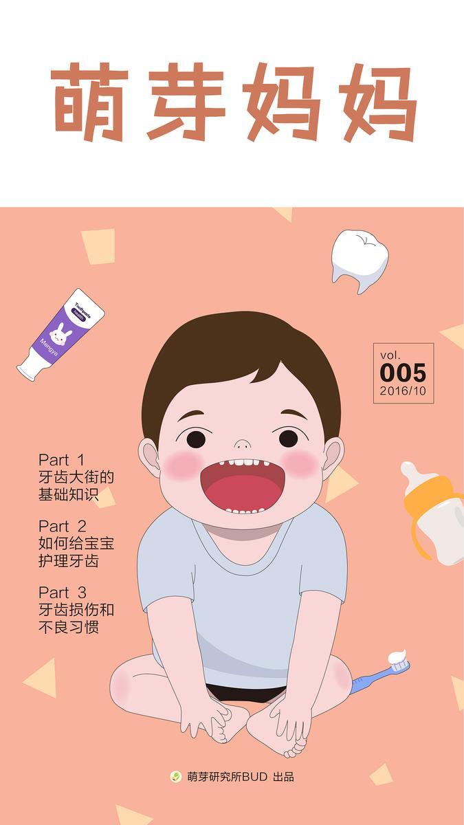 萌芽妈妈·第五期(电子杂志)