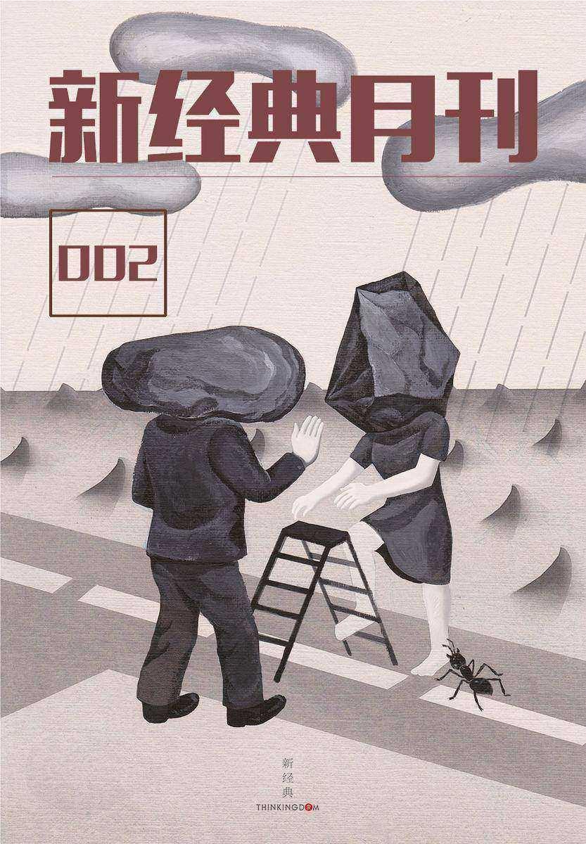 新经典月刊002(电子杂志)