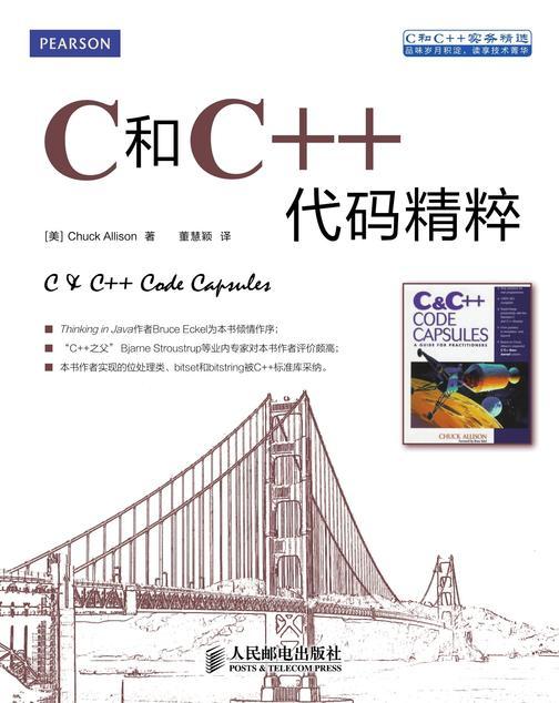 C和C++代码精粹