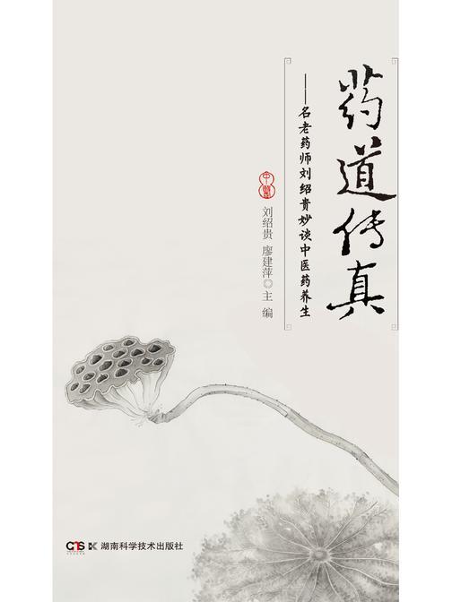 药道传真——名老药师刘绍贵妙谈中医药养生(名医名言见真谛  中医中药多传奇)
