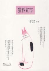猫科宣言  蔡志忠  文/图(试读本)