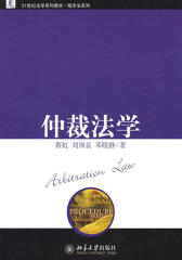 仲裁法学(21世纪法学系列教材)
