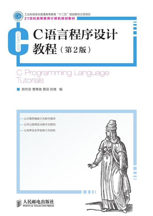 """C语言程序设计教程(第2版)(工业和信息化普通高等教育""""十二五""""规划教材立项项目)"""