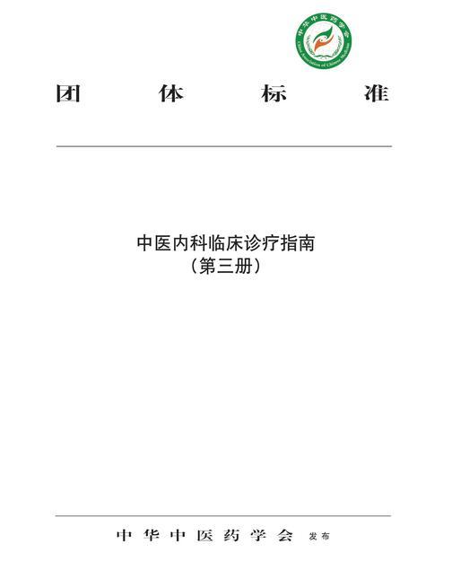 中医内科临床诊疗指南.第三册