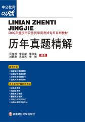2009年重庆市公务员录用考试专用系列教材:历年真题精解(仅适用PC阅读)