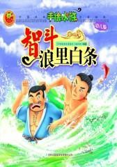 手绘水浒14:智斗浪里白条