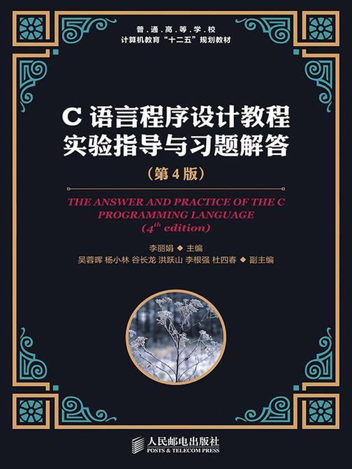C语言程序设计教程实验指导与习题解答(第4版)