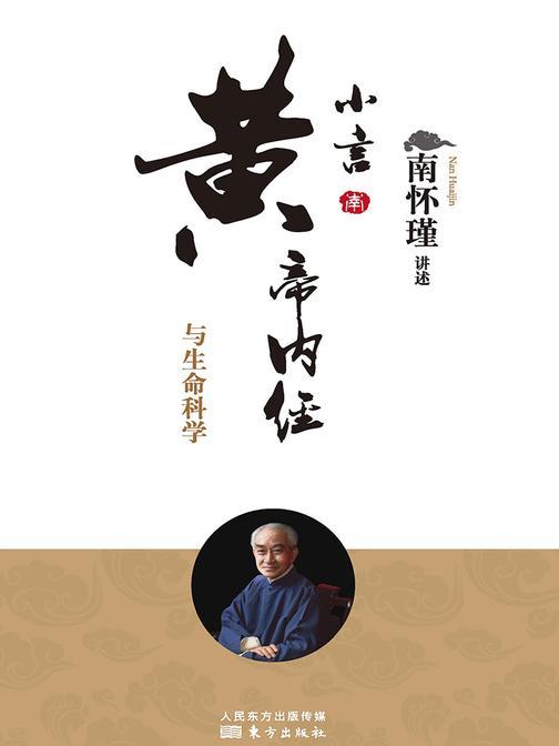 小言黄帝内经与生命科学(南怀瑾独家授权定本种子书)