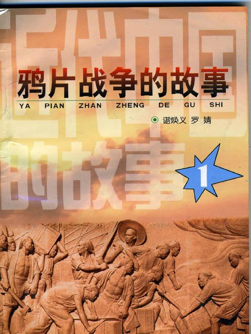 近代中国的故事之一:鸦片战争的故事