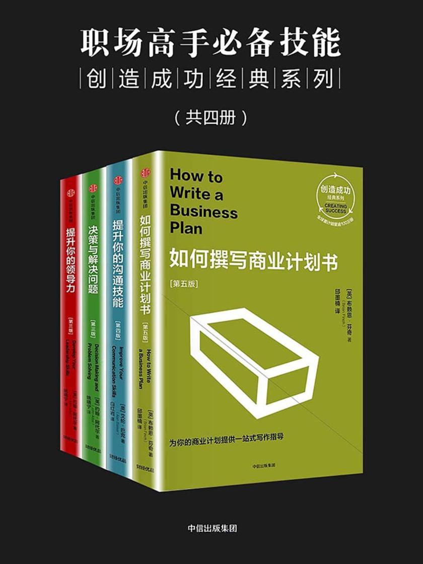 职场高手必备技能:创造成功经典系列(共四册)
