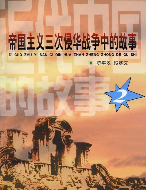 近代中国的故事之二:帝国主义三次侵华战争中的故事