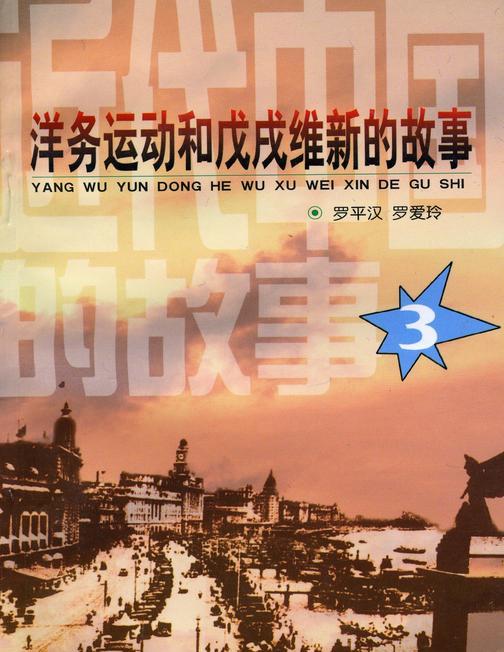 近代中国的故事之三:洋务运动和戊戌维新的故事