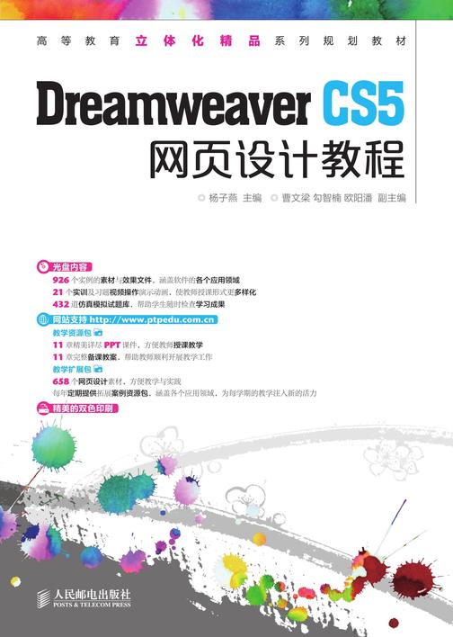 DreamweaverCS5网页设计教程