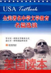 美国读本:全美著名中学文学教育名篇选读(仅适用PC阅读)