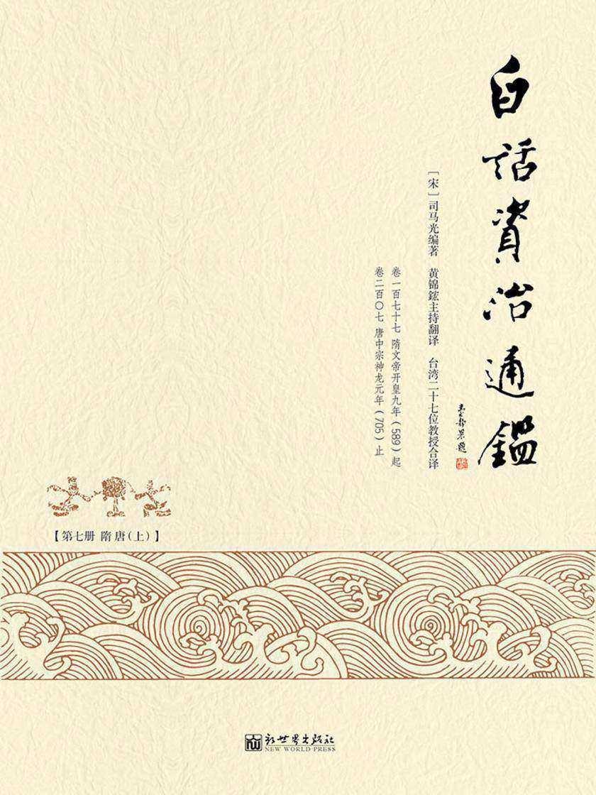 白话资治通鉴7