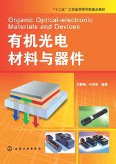 有机光电材料与器件