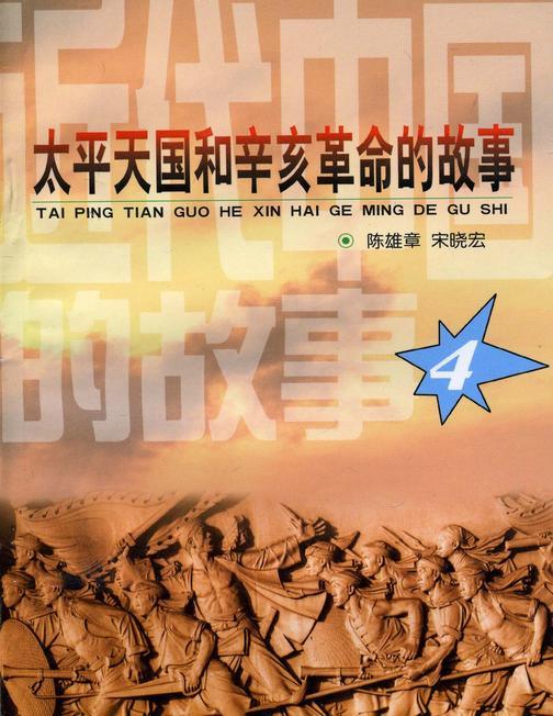 近代中国的故事之四:太平天国和辛亥革命的故事