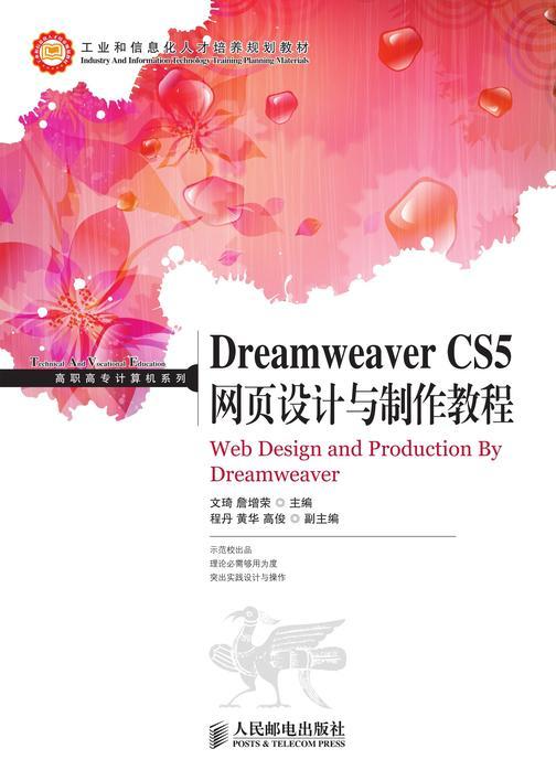 DreamweaverCS5网页设计与制作教程