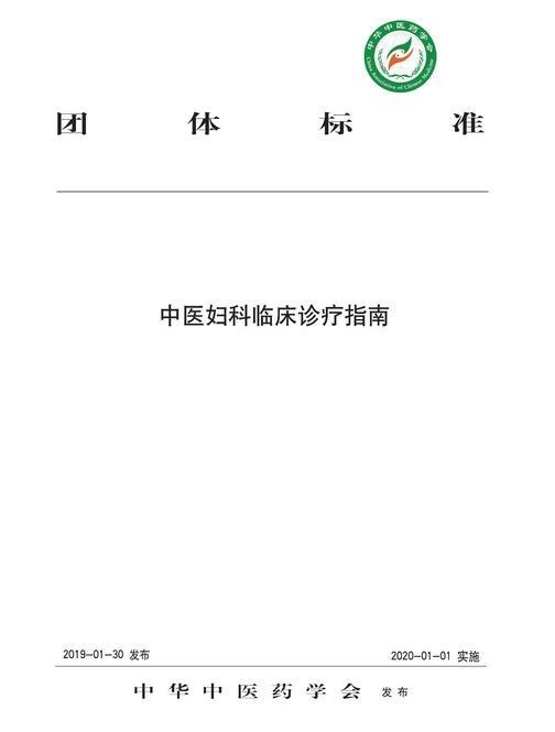 中医妇科临床诊疗指南