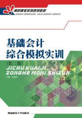 基础会计综合模拟实训(第二版)(仅适用PC阅读)