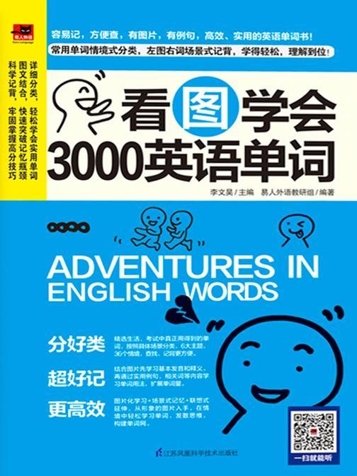看图学会3000英语单词(高效、实用的英语单词书)