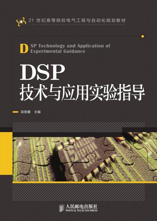 DSP技术与应用实验指导